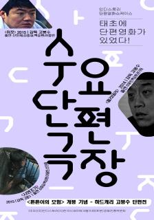 <수요단편극장: 하드캐리 고봉수 단편전>초대 이벤트
